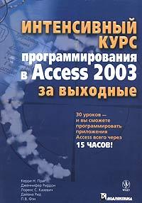 Интенсивный курс программирования в Access 2003 за выходные