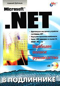 Microsoft .NET. Наиболее полное руководство