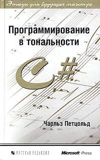 Программирование в тональности C#