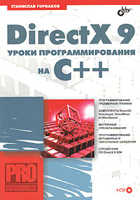 DirectX 9: Уроки программирования на C++