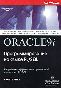 Oracle9i. Программирование на языке PL/SQL