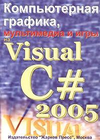 Компьютерная графика, мультимедиа и игры на Visual C# 2005