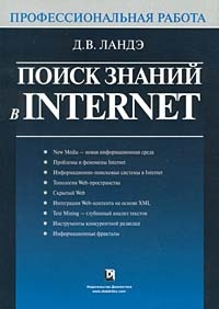 Поиск знаний в Internet