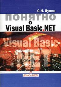 Понятно о Visual Basic.NET. Самоучитель