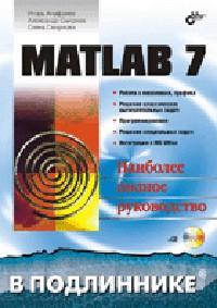 Руководство по matlab 7.0