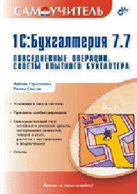 1С:Бухгалтерия 7.7. Повседневные операции. Советы опытного бухгалтера