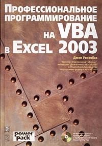 Профессиональное программирование на VBA в Excel 2003