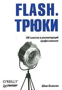 Flash. Трюки. 100 советов и рекомендаций профессионала