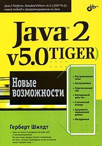 Java 2, v5.0 (Tiger). Новые возможности