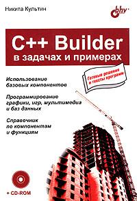 C++Builder в задачах и примерах