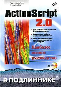 ActionScript 2.0. Наиболее полное руководство