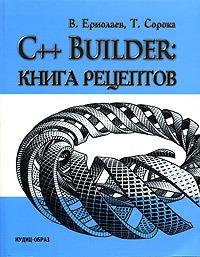 C++Builder. Книга рецептов