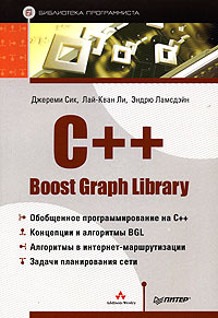C++ Boost Graph Library