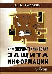 Инженерно-техническая защита информации
