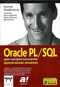 Oracle PL/SQL для профессионалов. Практические решения