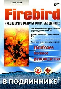 Firebird: руководство разработчика баз данных