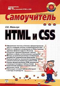 HTML и CSS. Самоучитель