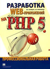 Разработка WEB-приложений на PHP 5. Профессиональная работа