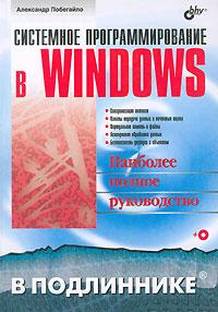 Системное программирование в Windows
