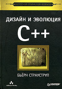 Дизайн и эволюция языка C++
