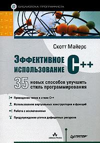 Эффективное использование C++. 35 новых способов улучшить стиль программирования