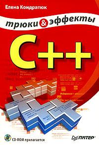 C++. Трюки и эффекты