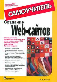 Создание Web-сайтов. Самоучитель