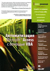 Автоматизация Microsoft Access с помощью VBA