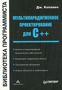 Мультипарадигменное проектирование для C++