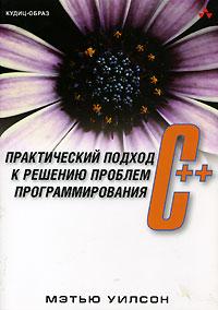 C++. Практический подход к решению проблем программирования