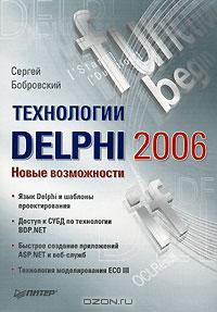 Технологии Delphi 2006. Новые возможности