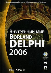 Внутренний мир Borland Delphi 2006