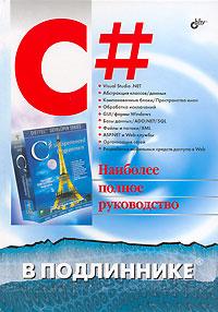 C# в подлиннике. Наиболее полное руководство