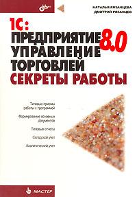 1С: Предприятие 8.0. Управление торговлей. Секреты работы