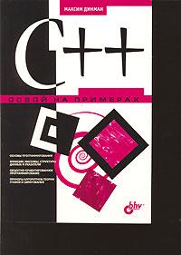 C++. Освой на примерах