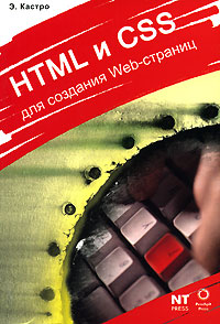 HTML и CSS для создания Web-страниц