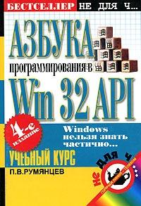 Азбука программирования в Win 32 API