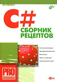 C#. Сборник рецептов