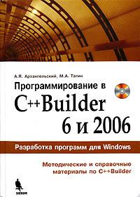 Программирование в C++Builder 6 и 2006