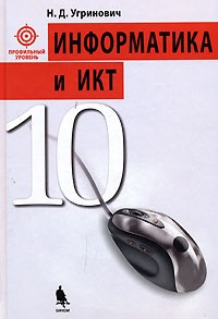 Информатика и ИКТ. 10 класс