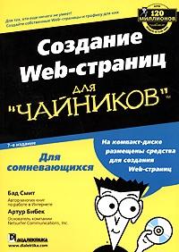 Создание Web-страниц для