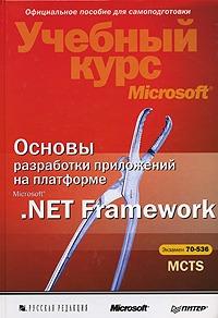 Основы разработки приложений на платформе Microsoft .NET Framework