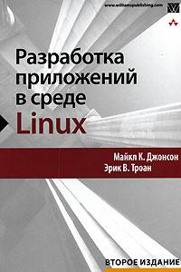 Разработка приложений в среде Linux