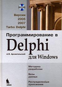 Программирование в Delphi для Windows. Версии 2006, 2007, Turbo Delphi