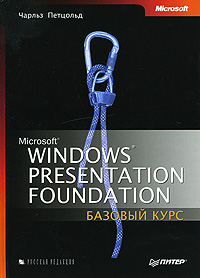 Microsoft Windows Presentation Foundation. Базовый курс