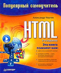 HTML. Популярный самоучитель