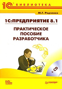 1С: Предприятие 8.1. Практическое пособие разработчика