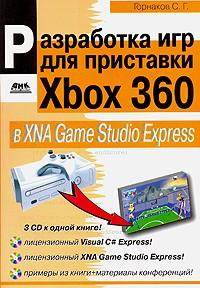 Разработка игр для приставки Xbox 360 в XNA Game Studio Express