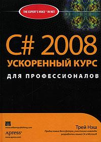 C# 2008. Ускоренный курс для профессионалов