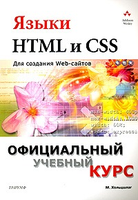 Языки HTML и CSS для создания Web-сайтов